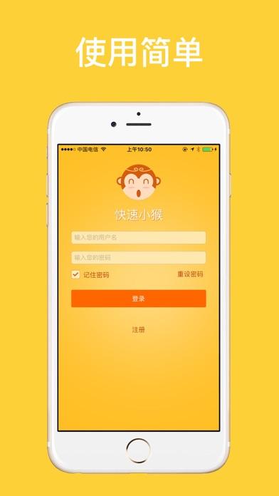 快速小猴 - 海外华人加速玩国内游戏のおすすめ画像3