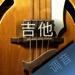 184.吉他调音大师 - 快捷专业调音器