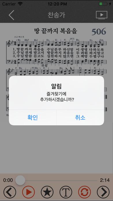 홀리바이블(NIV한영오디오 사전성경, 새·구찬송가음원) screenshot four