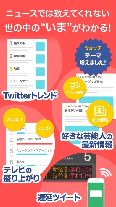 Yahoo!リアルタイム検索 for Twitter検索スクリーンショット1