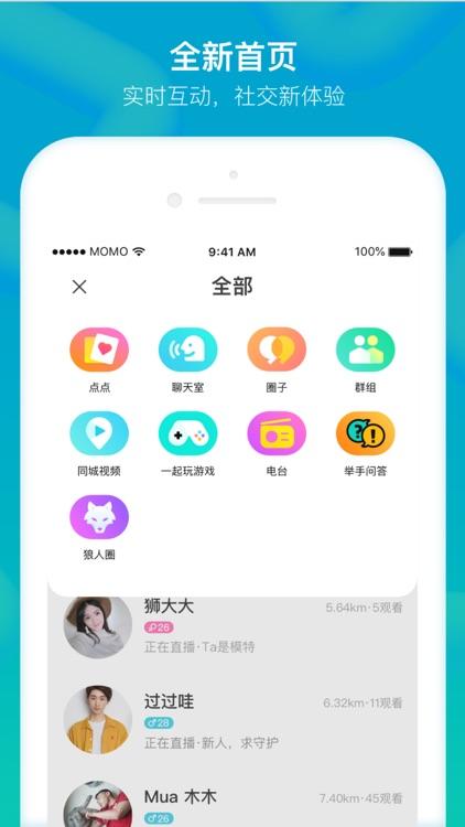 MOMO陌陌-《幻乐之城》独家线上直播互动平台 screenshot-0