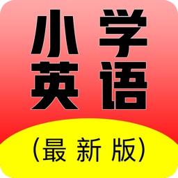 小学英语最新版-背单词、学英语口语必备