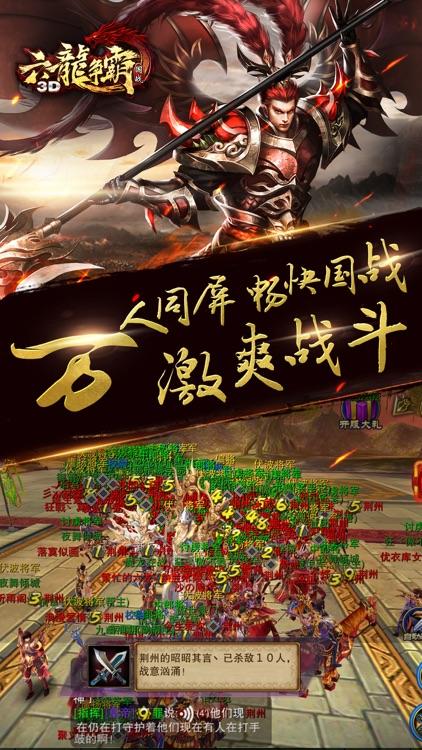 六龙争霸3D screenshot-3