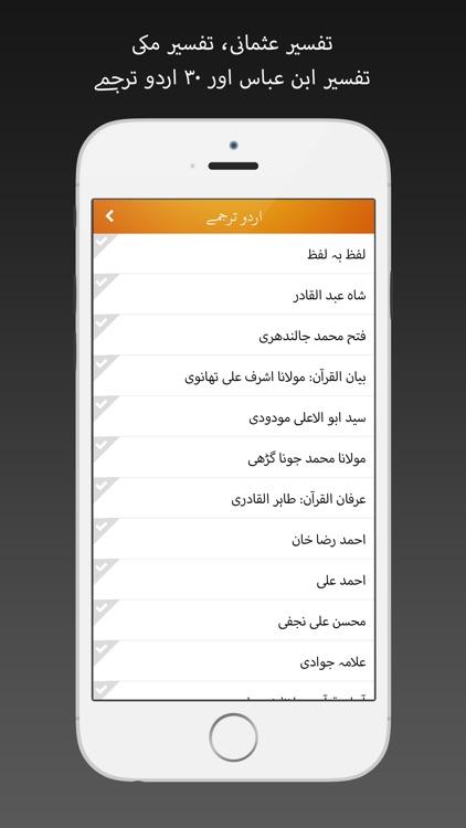 Quran Pak 30 Urdu Translations screenshot-4