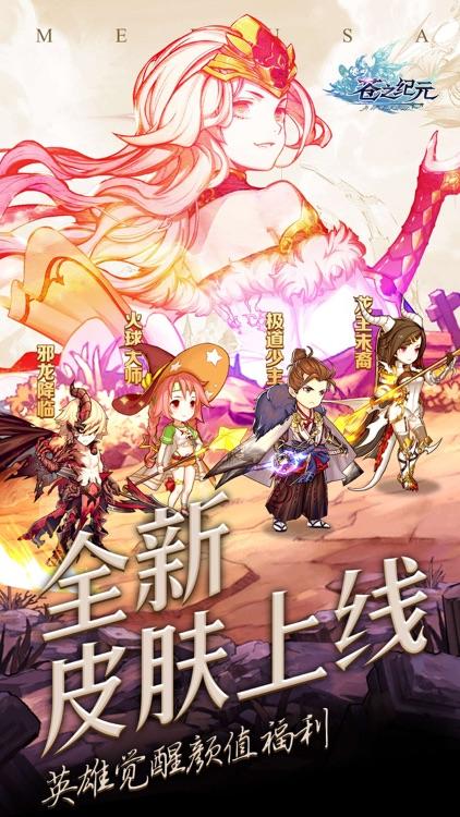 苍之纪元-二次元放置冒险手游 screenshot-3