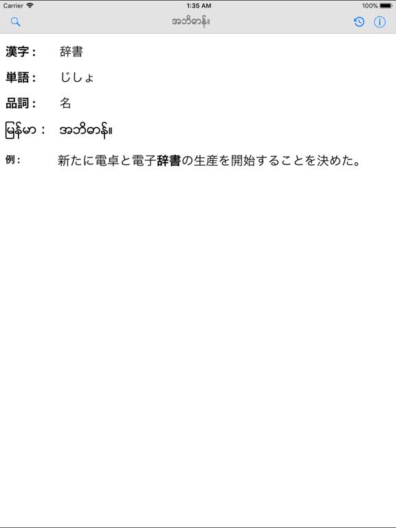 mm-jp Dictのおすすめ画像3