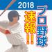 10.プロ野球速報2018