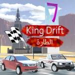 الطارة King Drift