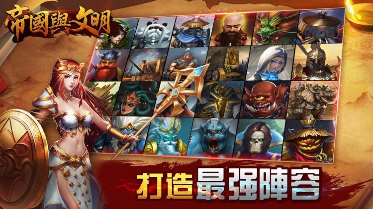帝國與文明-攻城掠地策略戰爭手遊 screenshot-4