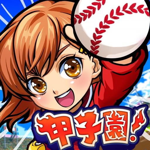ぼくらの甲子園!ポケット 高校野球ゲーム