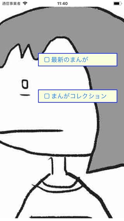 4コマこれくしょん!!