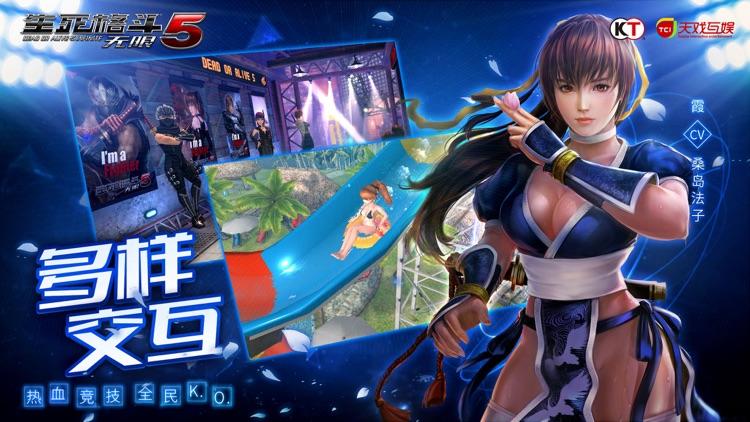 生死格斗5无限-正版授权回合制卡牌手游 screenshot-4