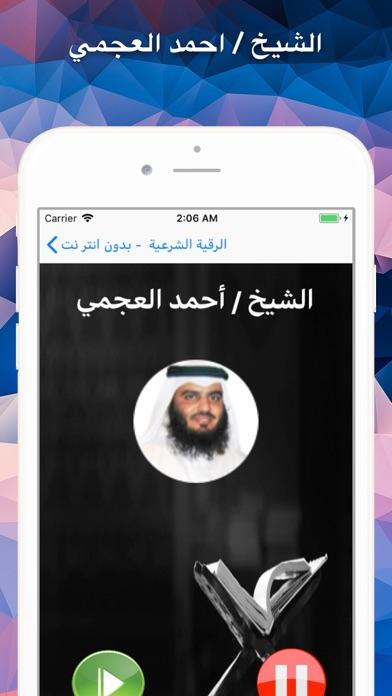 الرقيه الشرعية بدون انترنتلقطة شاشة4
