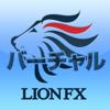 LIONFX for iPad バーチャルトレード
