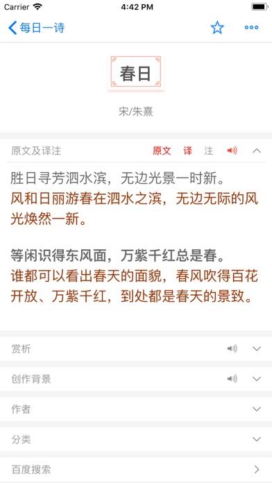 如梦令专业版 screenshot two