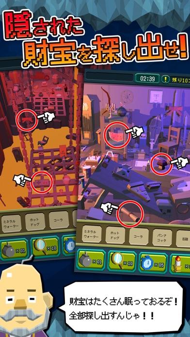 Hidden Treasures -隠された財宝- screenshot 2