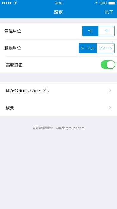 Runtastic GPS標高計測アプリPRO screenshot1