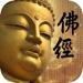 佛教音乐-佛经大全听心经梵音