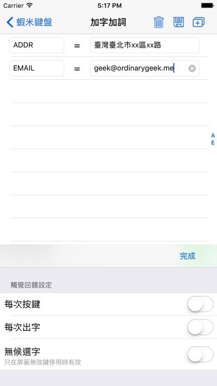 蝦米鍵盤 screenshot-3