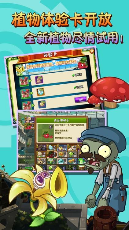 植物大战僵尸2 screenshot-4