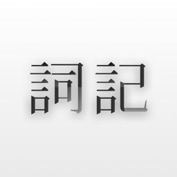 Ciji (詞記)
