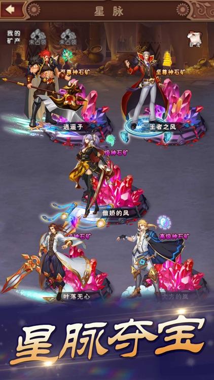 王者纪元挂机 - 乱世英雄纪元手游 screenshot-3