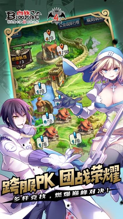 血族BLOODLINE screenshot-3