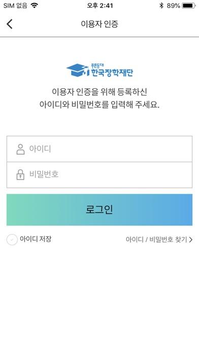 한국장학재단 앱 for Windows