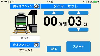 トーキングエイド for iPhone/iPod タイマー ScreenShot0