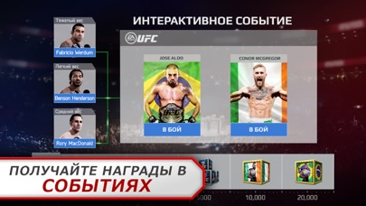 Скриншот №3 к EA SPORTS™ UFC®