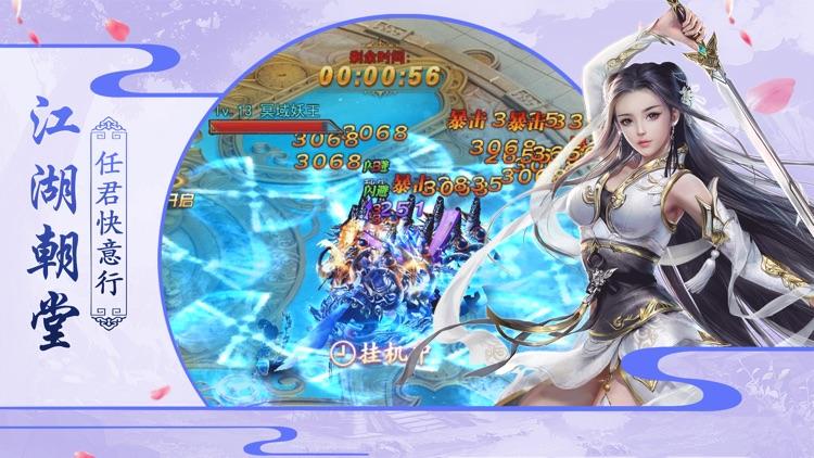 修仙 - 蜀山剑客行:动作卡牌游戏
