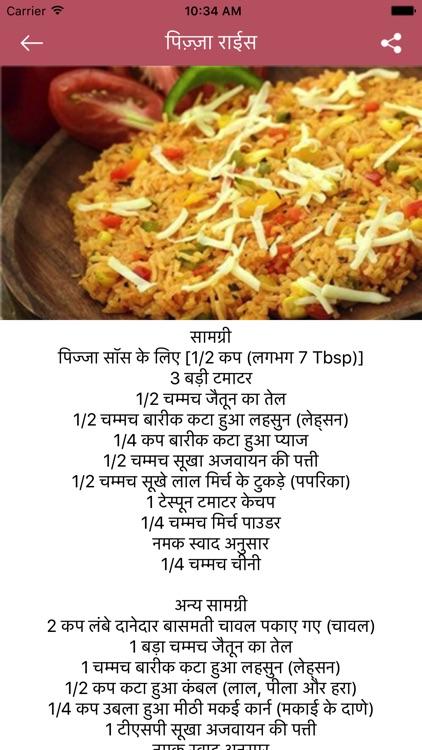 Pizza Recipe in Hindi screenshot-4