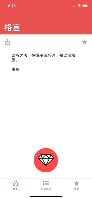 ‎格言 Screenshot