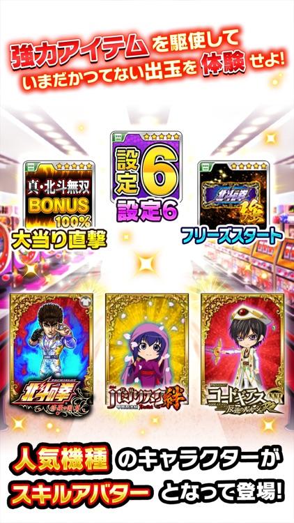 【777NEXT】パチスロ・パチンコ・スロットゲーム screenshot-3