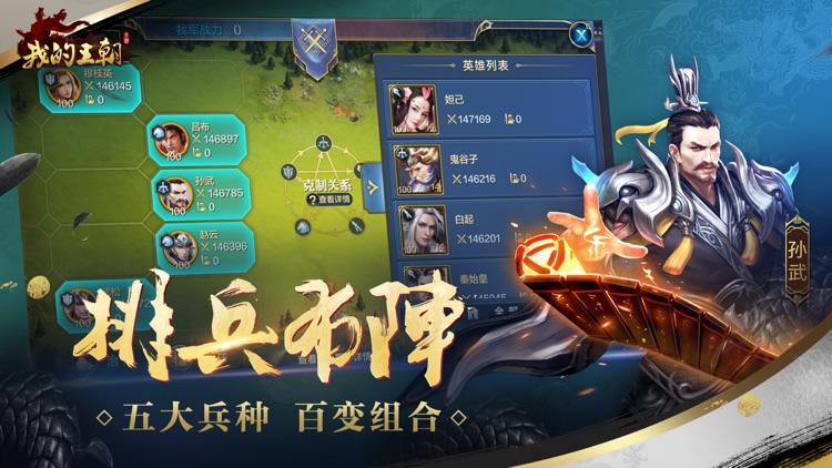 我的王朝 screenshot-2