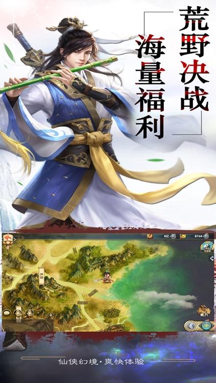 轩辕仙侠录-修仙3D手游,仙侠奇迹! screenshot-3