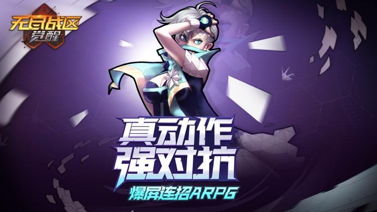 无尽战区·觉醒 screenshot-0