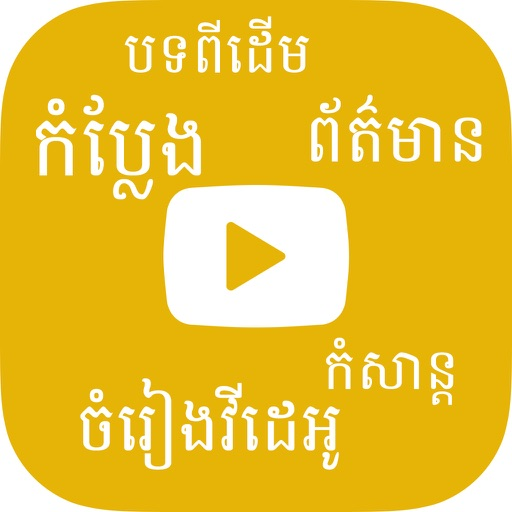 Khmer Movies Player iOS App