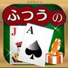 ふつうのブラックジャック- カジノ トランプゲーム! - iPhoneアプリ