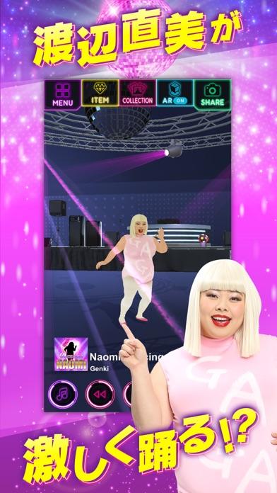ダンシング直美 screenshot1