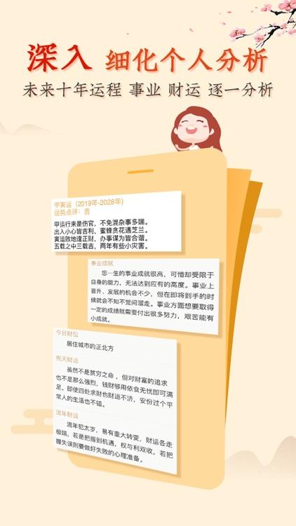 八字排盘-Chinese Daily Horoscope screenshot-4