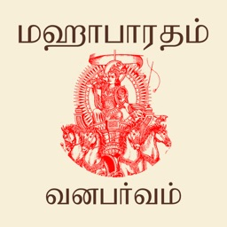 Mahabharatham Vanaparvam HD