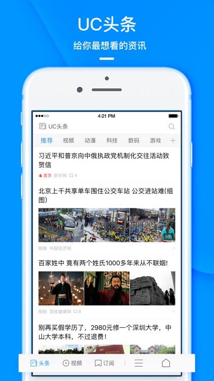 UC浏览器-推荐新闻资讯,搜索小说视频