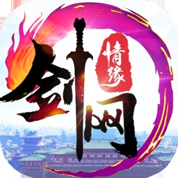 仙侠-剑网情缘