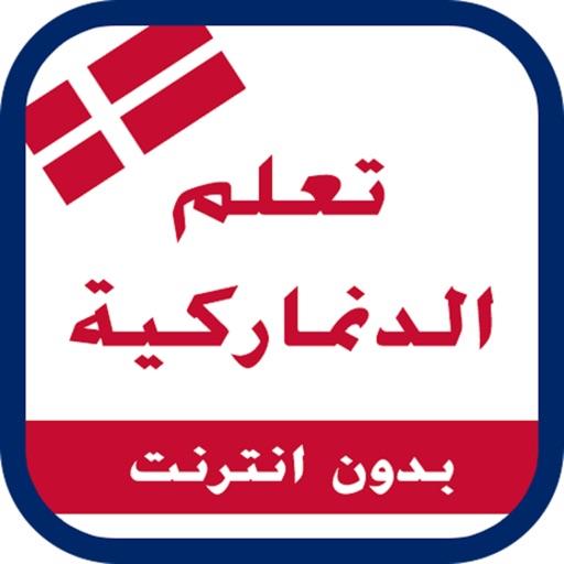 اللغة الدنماركية - إصدار 2017
