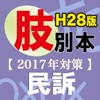 辰已の肢別本 H28年度版(2017年対策) 民訴