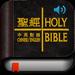 64.圣经-中文朗读