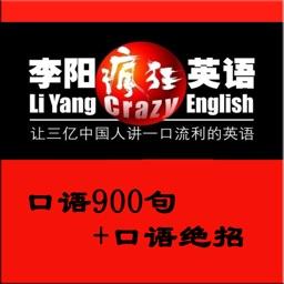 疯狂英语口语通-疯狂英语900句口语绝招