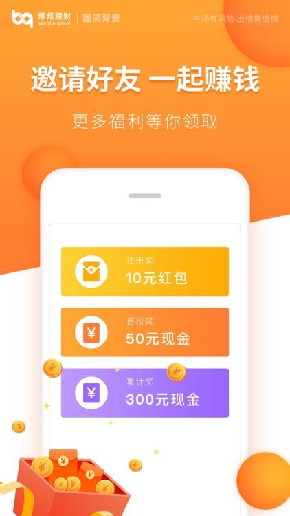 邦邦理财-18%高收益投资理财平台 screenshot-3