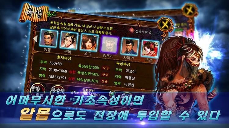 웅패천지 screenshot-1
